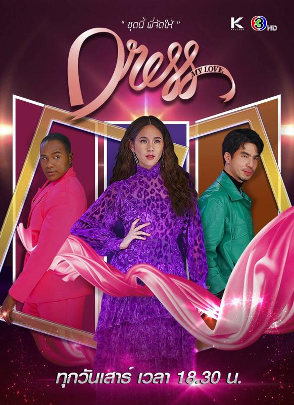 Bộ Cánh Tình Yêu - Dress My Love (2021)
