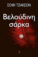 http://www.culture21century.gr/2016/06/veloydinh-sarka-ths-sophie-jackson-book-review.html