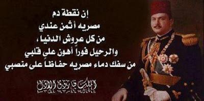 اقوال وحكم مأثورة عن مصر