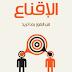 تحميل كتاب الإقناع فن الفوز بما تريد PDF ديف لاكاني
