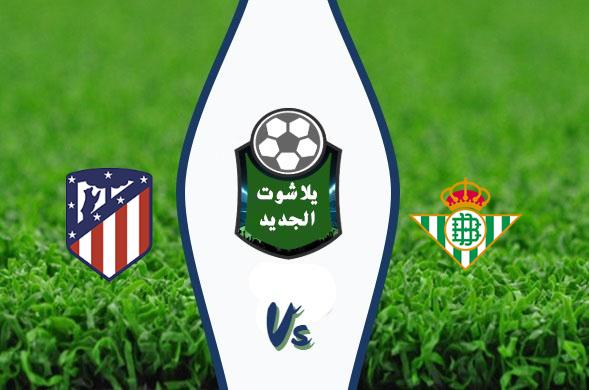 نتيجة مباراة اتلتيكو مدريد وريال بيتيس اليوم بتاريخ 12/22/2019 الدوري الاسباني