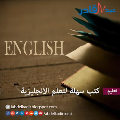 كتب سهلة لتعلم الانجليزية