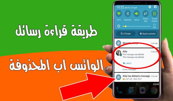 طريقة قراءة رسائل الواتس اب المحذوفة من خلال تطبيق WhatsRemoved