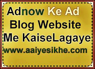 Adnow Ke Ad Blog Website Me Kaise Lagaye