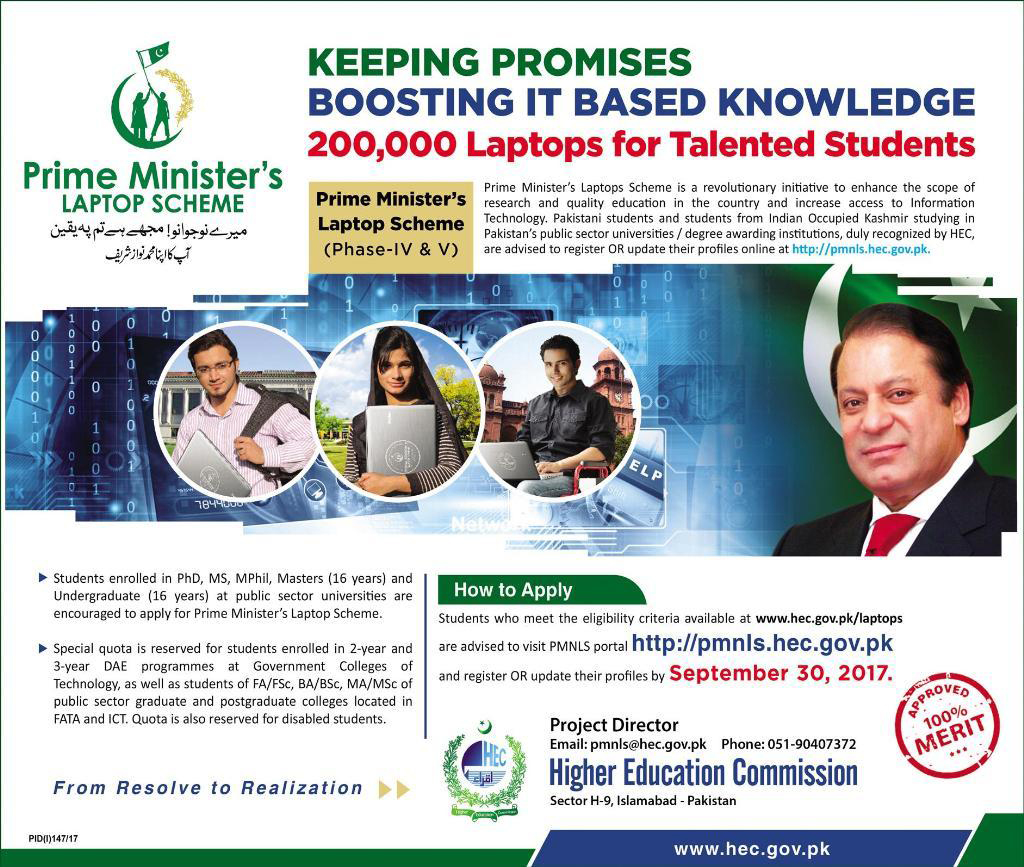 PM Laptop Scheme 2017 Phase 4 / 5 HEC Online Registration