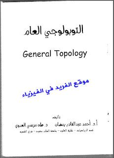 تحميل كتاب أسس التبولوجي العام General Topology pdf،تحميل كتاب أسس التبولوجي العام pdf، طبولوجي عام ، مبادئ واسس التبولوجيا
