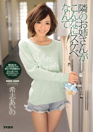 Sister Next Door Aino Kishi Nantes Lewd So [IPZ-338 Aino Kishi]