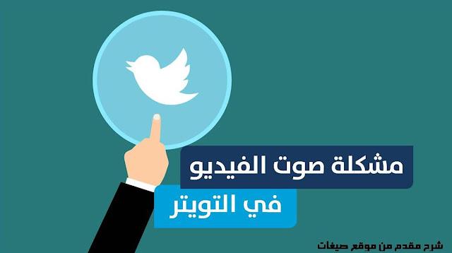صوت تويتر