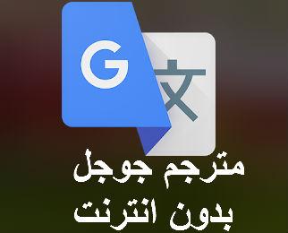 ترجمة جوجل بالصورة