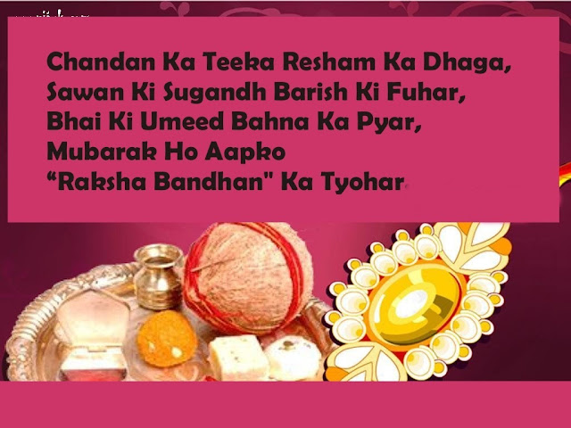 Raksha Bandhan Wishes, Messages, Sms for Bhai, Behan, Bhaiya, Bhabhi, Behna with Images