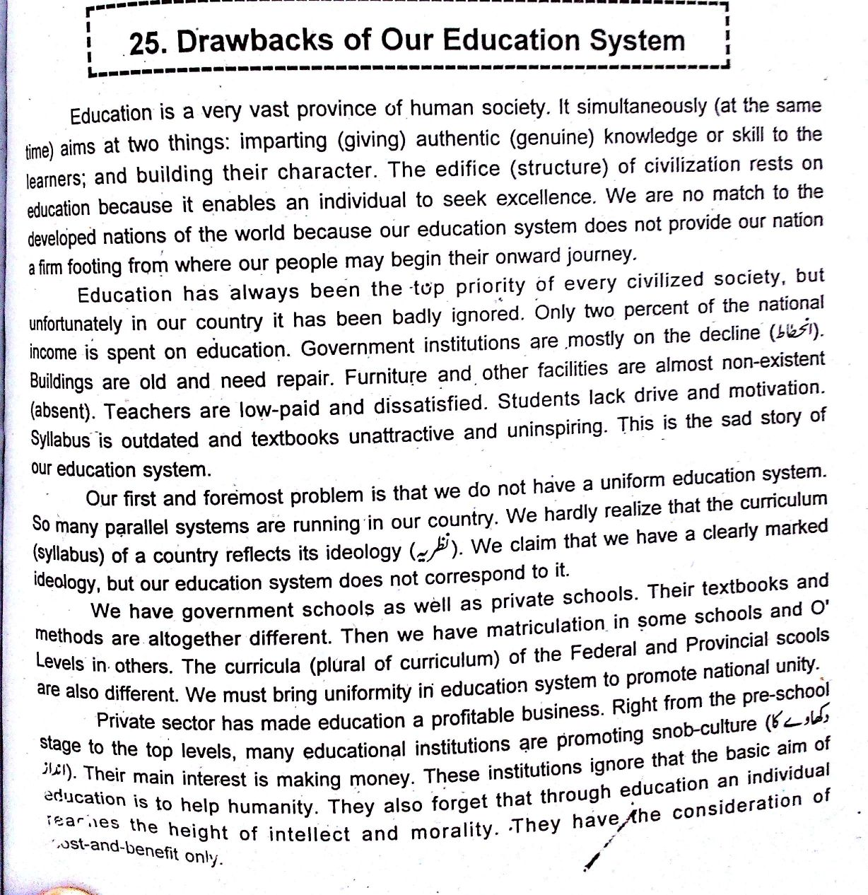drawbacks of our education system essay in english for primary to disadvantages of n education system disadvantages of education system in shortcomings of present