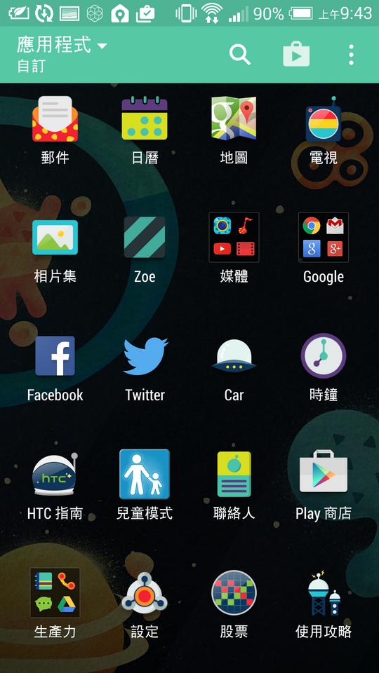 2015 05 11%2B01.43.29 - 千呼萬喚!HTC Sense更新後終於可以自訂主題了!