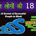 सफल लोगों की 18 राज़ - 18 Secrets of Successful People in Hindi - Success Habits Hindi