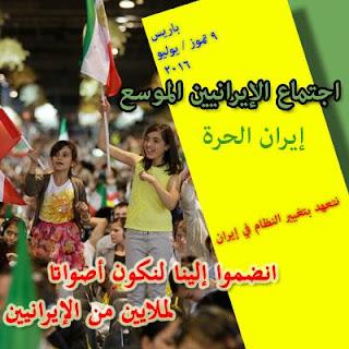 بالفيديو اجتماع حاشد للإيرانيين والمقاومة الإيرانية