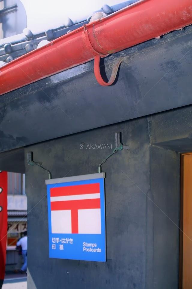 川越黒壁造りの郵便局 切手の看板と赤く塗装された雨樋