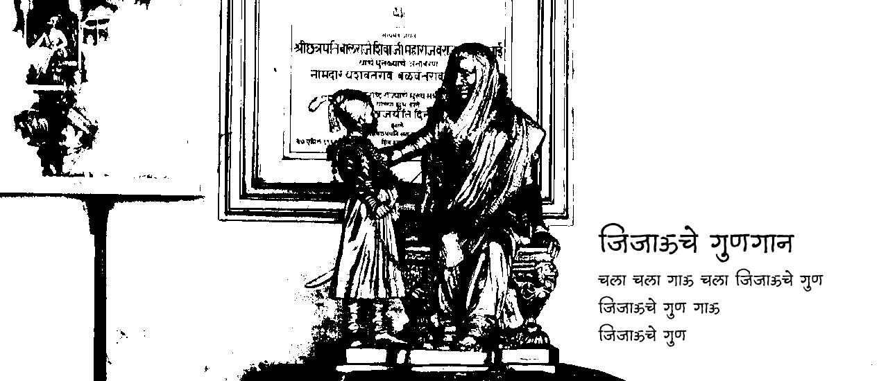 जिजाऊचे गुणगान - मराठी कविता | Jijauche Gungaan - Marathi Kavita