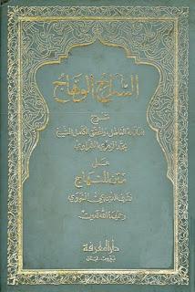 تحميل كتاب السراج الوهاج شرح متن المنهاج - محمد الزهري الغمراوي