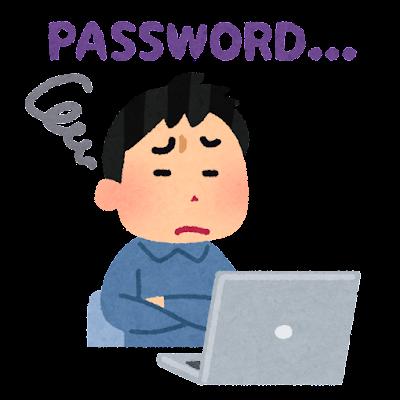 定期的なパスワード変更