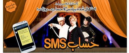 Hisaab Do Ufone Service To Reaveal Utunes Money Deduction