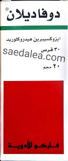 دوفاديلان أقراص duvadilan tablets لعلاج اضطرابات الدورة الدموية خصوصا مع أمراض النساء والولادة