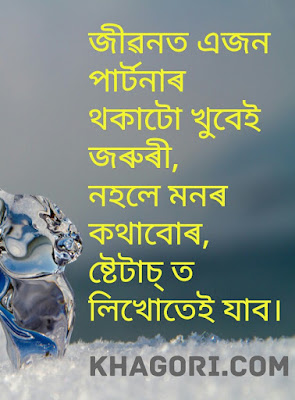 quotes on life in assamese