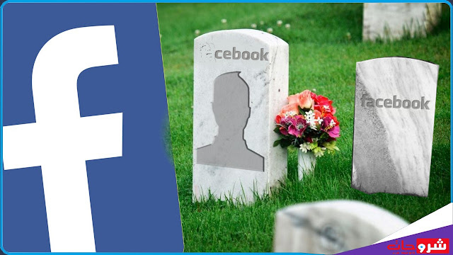 حذف حساب شخص متوفى من على الفيسبوك بالتفصيل