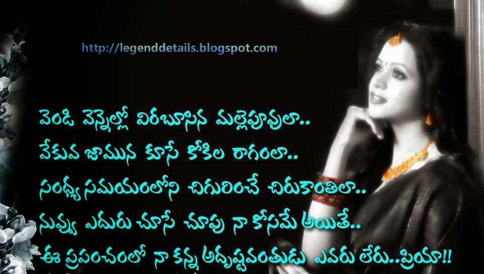 Telugu Love Quotes || Telugu Love Definitions || Telugu ...