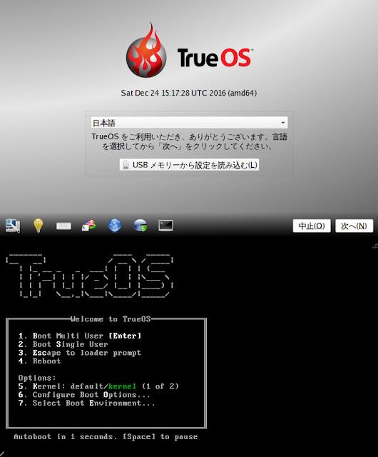 PC-BSD後継OSでもありFreeBSD系OSでもありのTureOSをインストール。インストーラーとLuminaデスクトップの画像を載せてみた