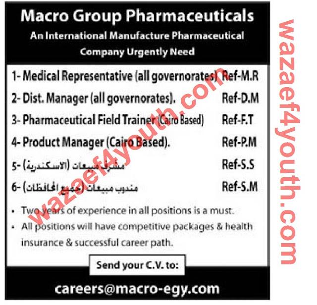 اعلان وظائف مجموعة Macro Pharma للادوية جميع المؤهلات لجميع المحافظات منشور بجريدة الاهرام 11-03-2016
