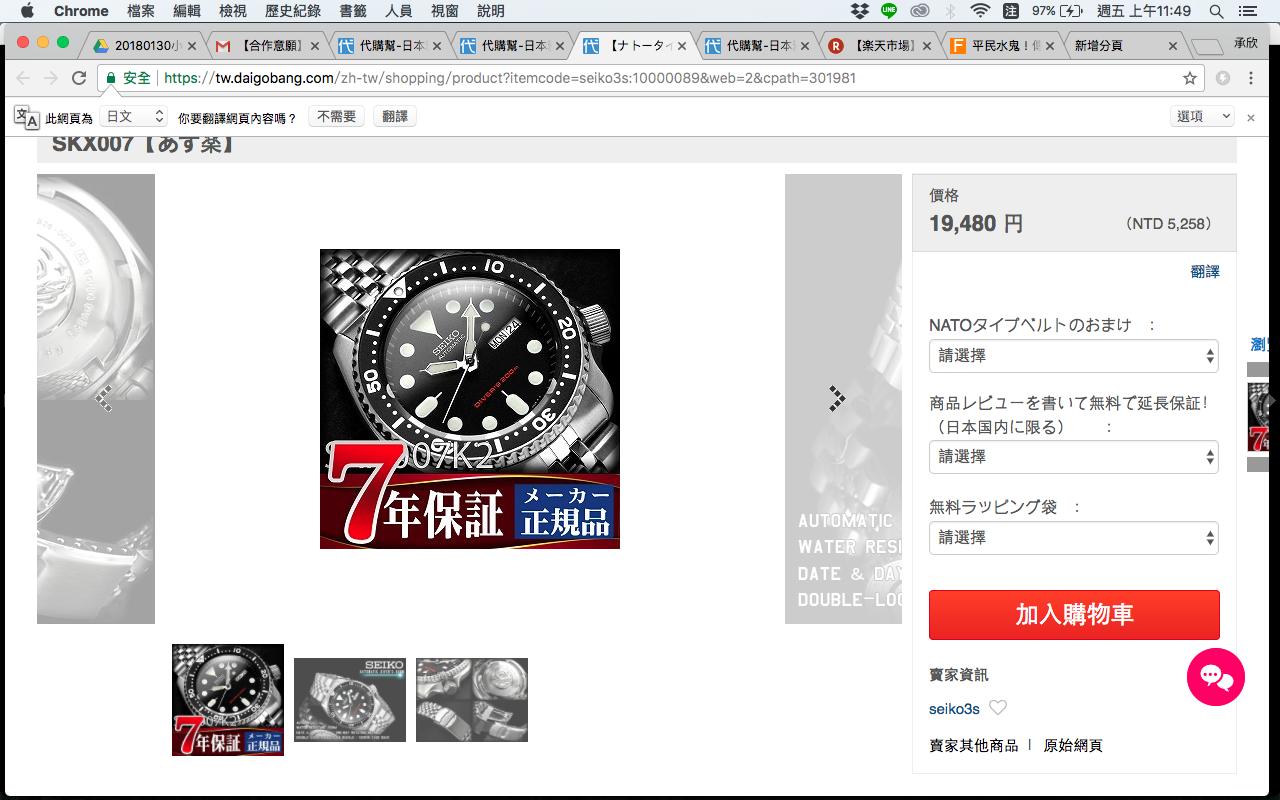 商品頁日文內容可點選翻譯成中文