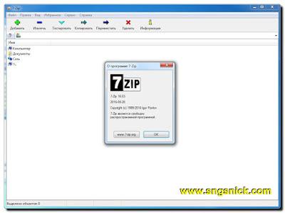 7-Zip Portable 16.03 Final - Интерфейс программы