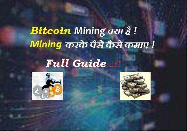 Meaning of bitcoin mining in hindi - Doc ai neuron yale youtube