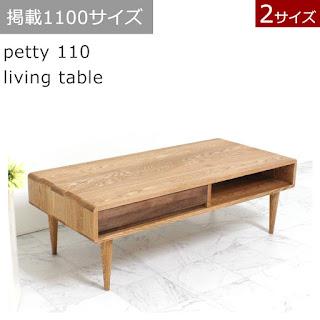 【LT-K-007-110】ペティ 110 リビングテーブル