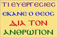 ΕΥΕΡΓΕΣΙΕΣ