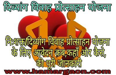 निःशक्त/दिव्यांग विवाह प्रोत्साहन योजना के लिए आवेदन करने की पूरी जानकारी-छत्तीसगढ़। divyang vivah yojana-cg