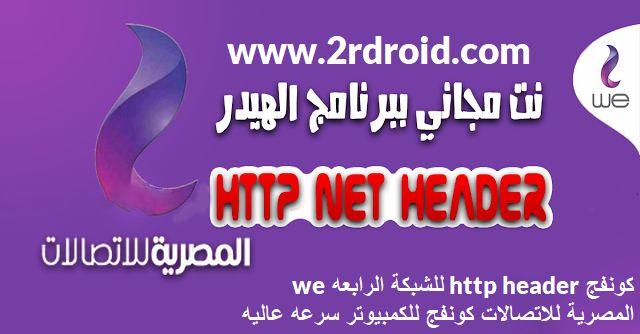 كونفج http header للشبكة الرابعه we المصرية للاتصالات كونفج للكمبيوتر سرعه عاليه