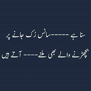 Suna hai Saans Ruk Janay par | Sad Urdu Poetry - Urdu Poetry Lovers