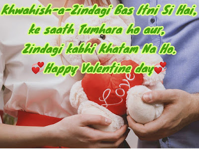 Valentine Day Shayari Hindi