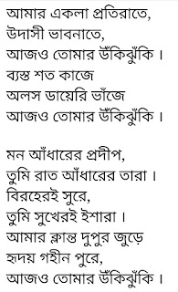 Tomar Ukijhuki Lyrics Dhruba Guha