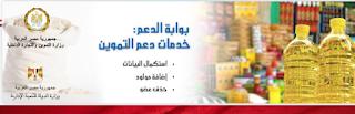 رابط موقع دعم مصر لاضافة المواليد الجدد وتحديث بطاقات التموين 2017