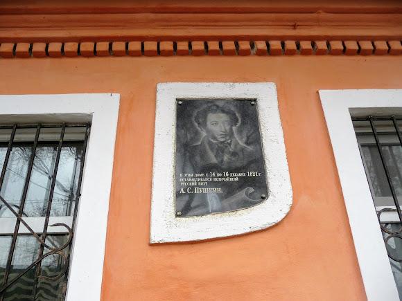 Білгород-Дністровський. Будинок, де зупинявся О. С. Пушкін. Пам'ятна дошка на честь поета