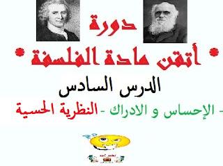 دورة- أتقن مادة الفلسفة - الدرس السادس - الإحساس و الادراك - النظرية الحسية.