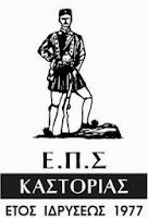 Ε.Π.Σ ΚΑΣΤΟΡΙΑΣ
