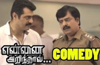 Yennai Arindhaal   Tamil Movie comedy scenes   Vivek comedy scenes-Vivek & Ajith best comedy scenes