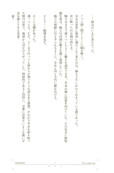 An example of a light novel page, from the light novel Overlord オーバーロード