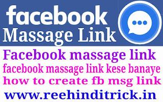 Facebook massage link kese banaye 1