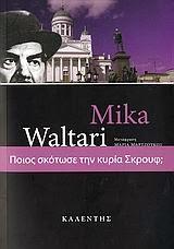 http://thalis-istologio.blogspot.gr/2014/03/poios-skotose-tin-kyria-skrouf.html