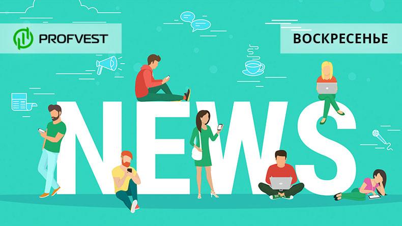 Новости от 03.11.19