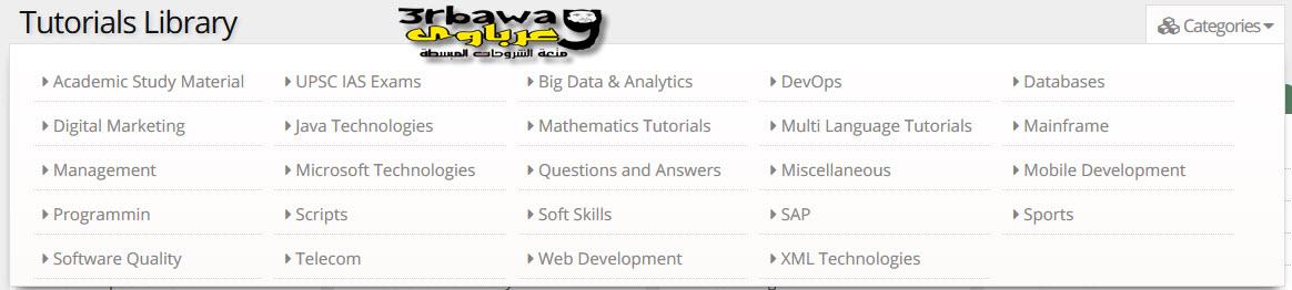 موقع tutorialspoint للتعلم من البداية حتى الاحتراف فى اكثر من مجال