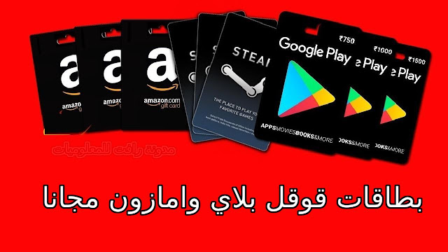 http://www.rftsite.com/2019/05/win-google-cards-and-Amazon-cards.html